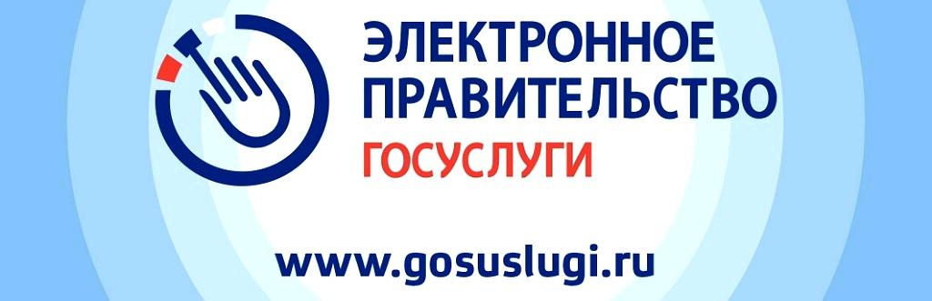 http://tanalikchkola.ucoz.ru/pop/vit/foto/gosuslugi.jpg