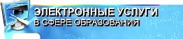 Государственные (муниципальные) услуги в сфере образования Оренбургской области в электронном виде